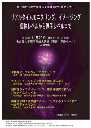 2012遺伝子実験施設公開セミナー.jpg