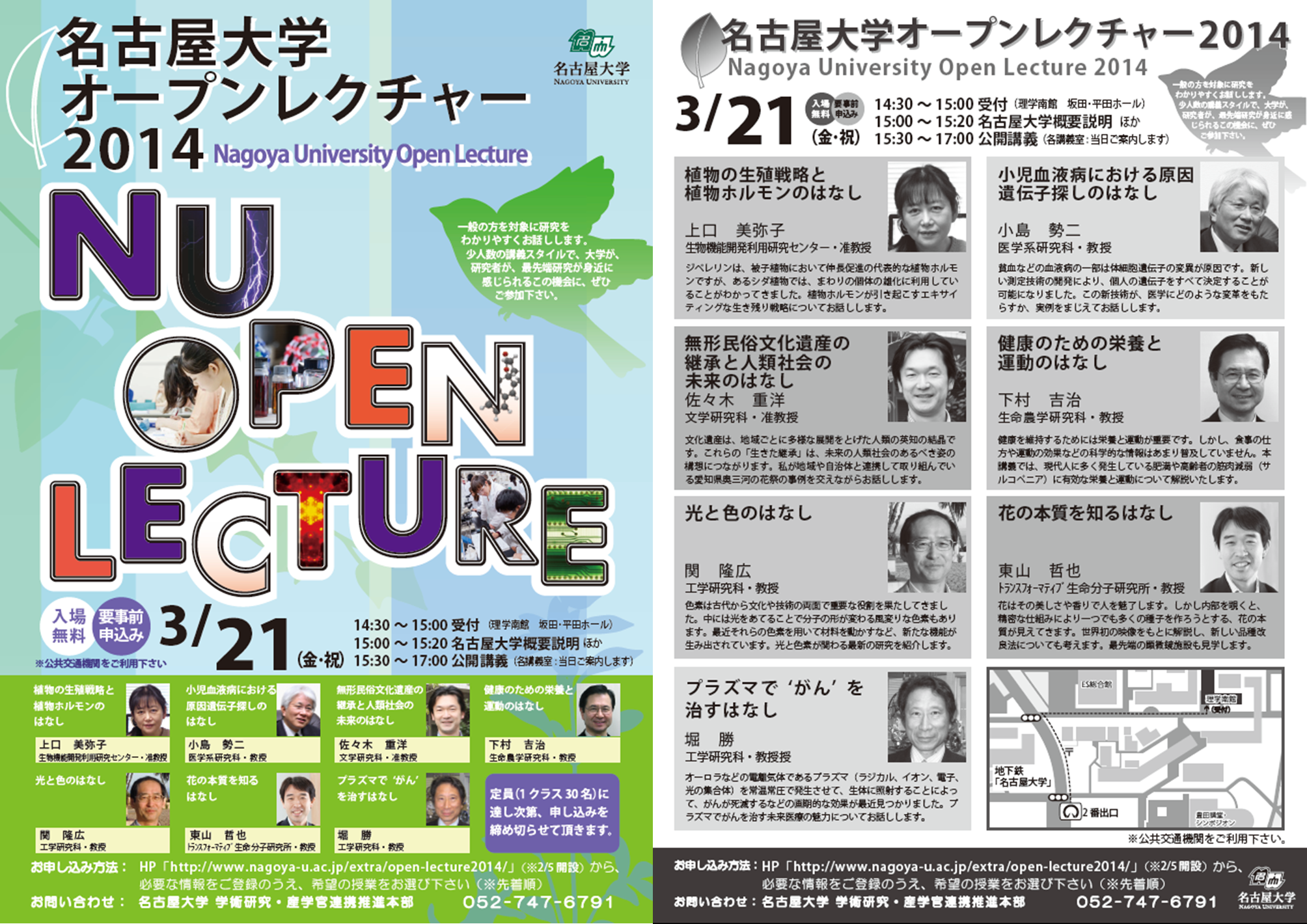 http://www.liveholonics.com/info/files/2014openlecture.png